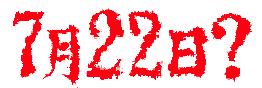 0722.jpg
