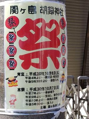 関ヶ島チラシ(メール用)_2018.jpg