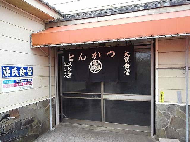 genji-syokudo-1.JPG