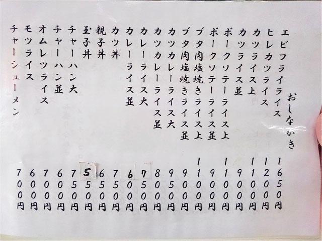 genji-syokudo-2.JPG