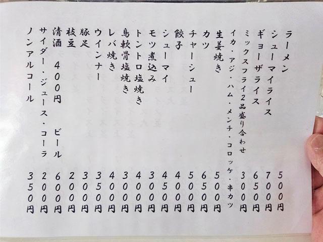 genji-syokudo-3.JPG