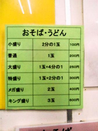 ichiyoshi-menu.jpg
