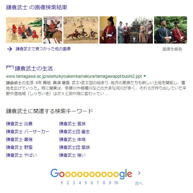 kamakurabushidan-google.jpg