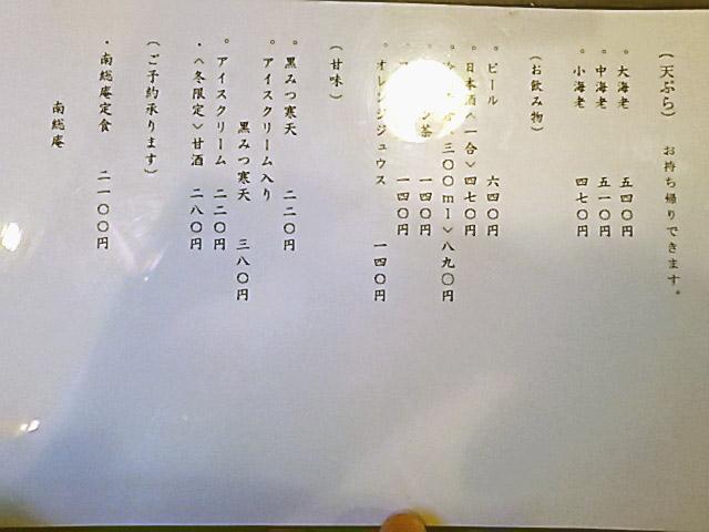 nansouan-2016menu2.JPG