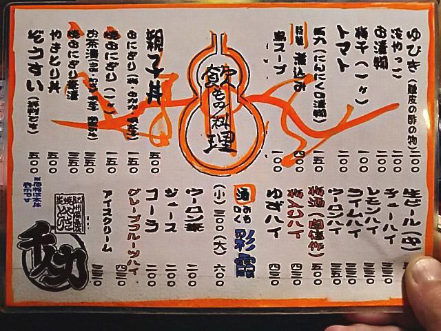 senninriki-gyoutoku-menu1.JPG